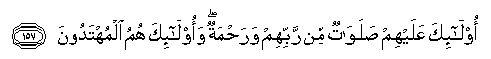Quran, Al Baqarah, 2: 157
