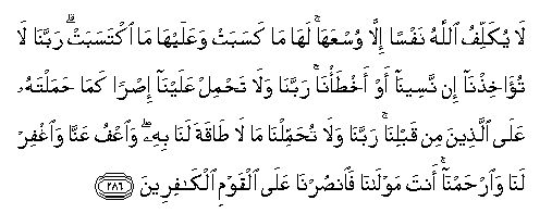The Quran, Surah Baqarah (2: 286)