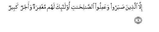 Surah Hud, 11: 11