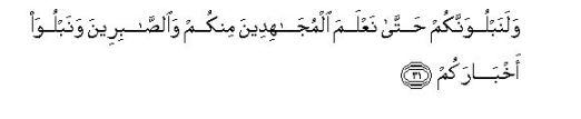 Surah Muhammad, 47: 31